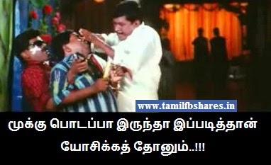 MY Reaction in Tamil: Vadivelu fb comment Mooku Podapa ... Vadivelu Comedy Dialogues In Tamil