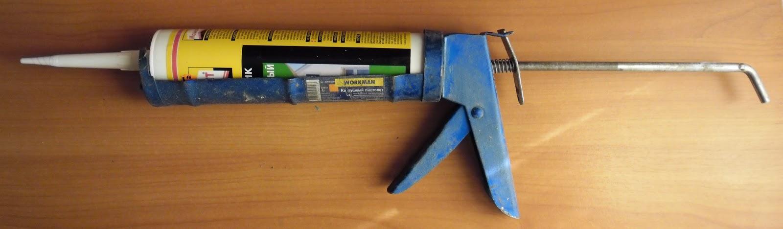 Простейший пистолет для герметика