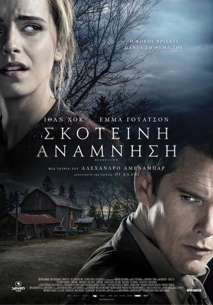 Regression (2015) ταινιες online seires xrysoi greek subs