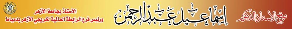 موقع فضيلة الشيخ الدكتور إسماعيل عبد الرحمن