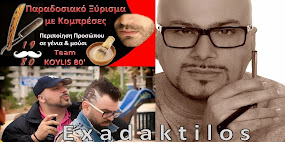 Το Team KOYLIS 80' και ο Exadaktilos Nikos στο Βόλο 8 Μαρτίου!