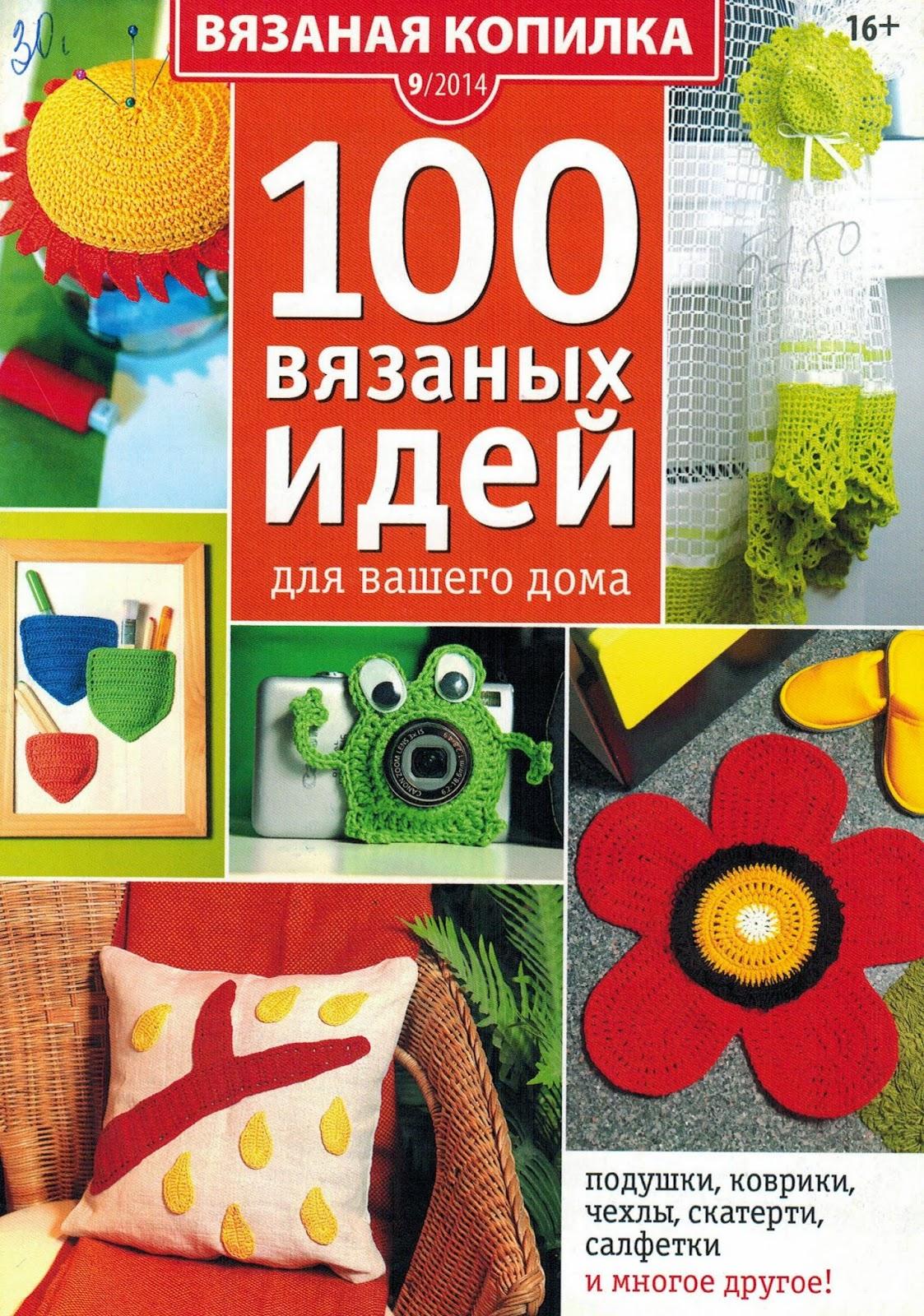100 вязаных идей для вашего дома.