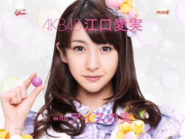 Aimi Eguchi - AKB48