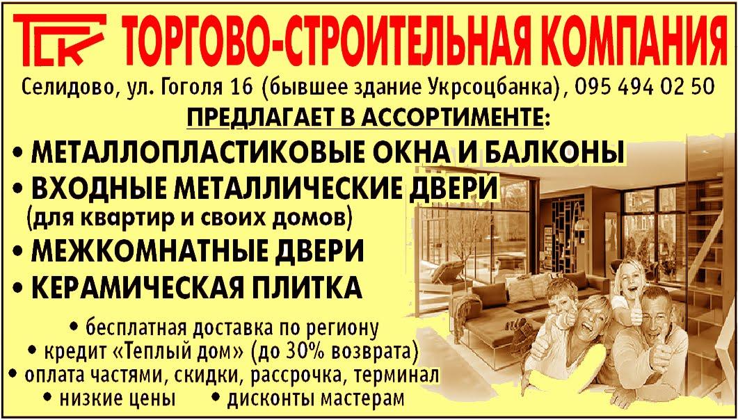 Торгово-строительная компания в г.Селидово предлагает