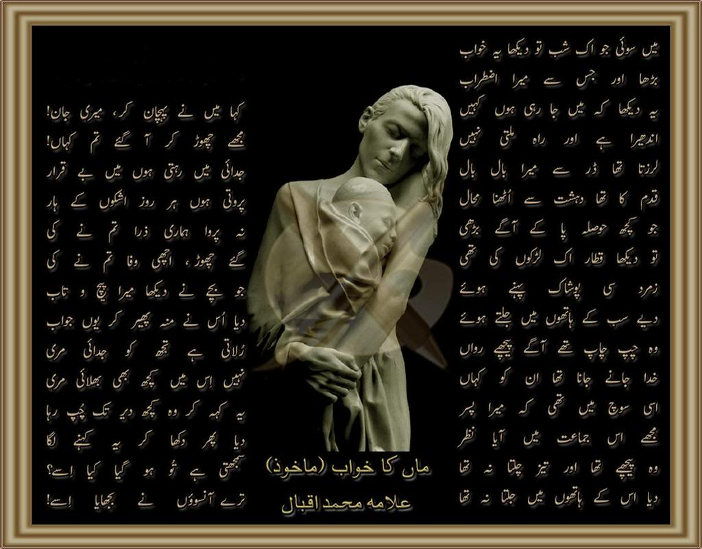 Displaying 19> Images For - Sad Urdu Poetry For Mother...