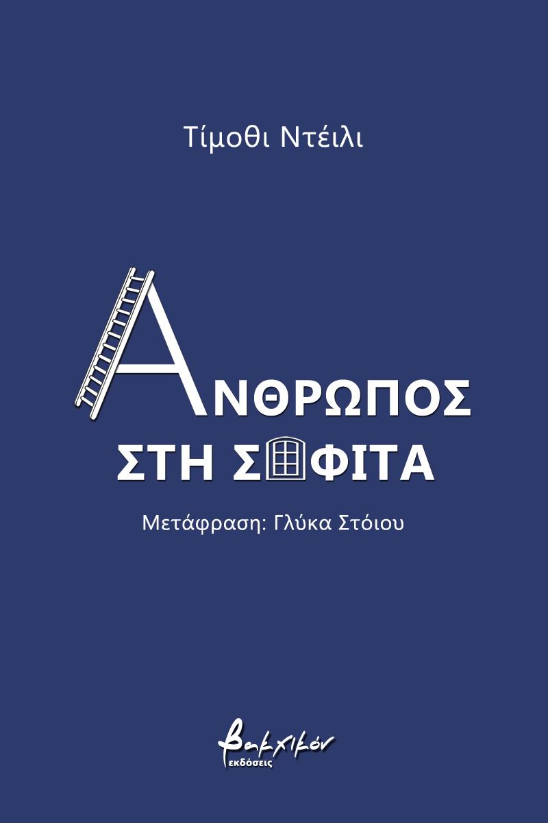 Ο Τίμοθυ Ντέϊλυ στην Αθηνα