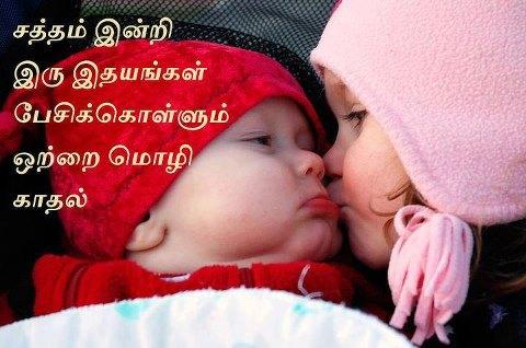 tamil image quotes may 2013