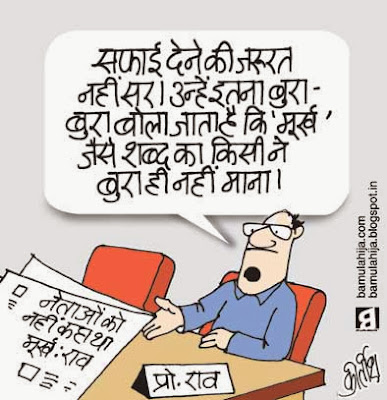 bharatratna, indian political cartoon, cartoons on politics, political humor