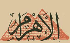 وظائف جريدة الاهرام الاسبوعى 31/7/2015-فرص عمل كثيرة فى كافة المجالات