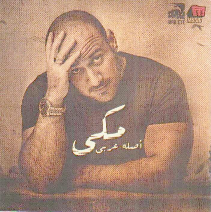 تحميل البوم احمد مكي الجديد 2012 اصله عربي كامل download Album Ahmed Mekky full Arab origin