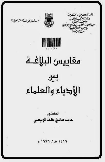 مقاييس البلاغة بين الأدباء والعلماء لـ حامد صالح الربيعي