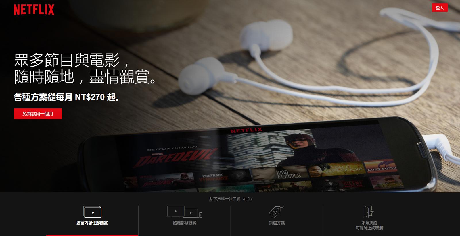 Netflix 台灣推出免費試看一個月,影集價格心得分享