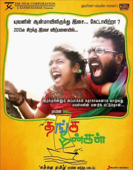 Thanga Meenkal, Watch Thanga Meenkal DVD Online