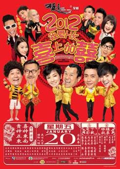 CNY Movies 2012