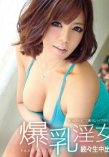 WATCH103015407 Sara Saijo [HD]