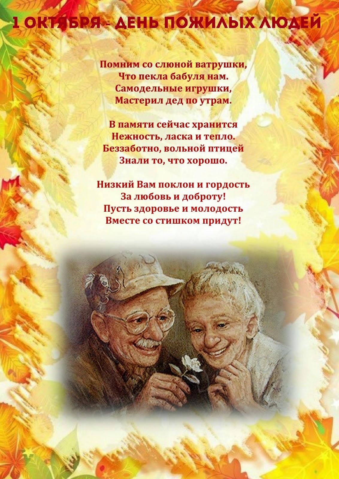 Трогательное поздравление с днем пожилого человека в прозе 4