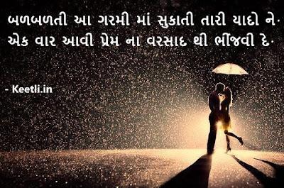Love Shayari in Gujarati