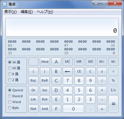 Windows付属の「電卓」を使った進数変換(2,8,10,16進数)