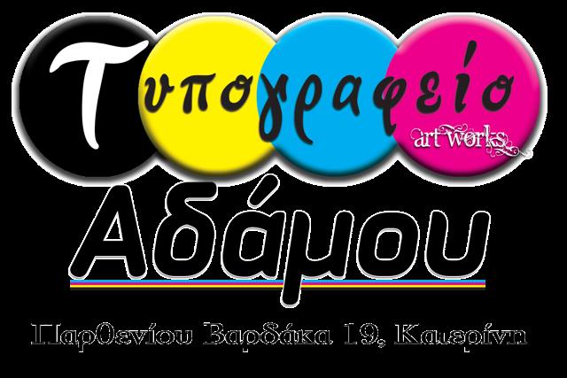 ΨΗΦΙΑΚΟ ΤΥΠΟΓΡΑΦΕΙΟ ART WORKS PRINT SOLUTIONS