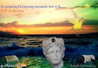 Εν μεγάλη Eλληνική αποικία, 200 π.X.