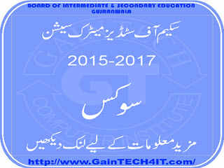 Scheme of studies matric session 2015-17 civics