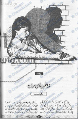 Zara thehr ja isi mor pe novel by Nighat Seema pdf