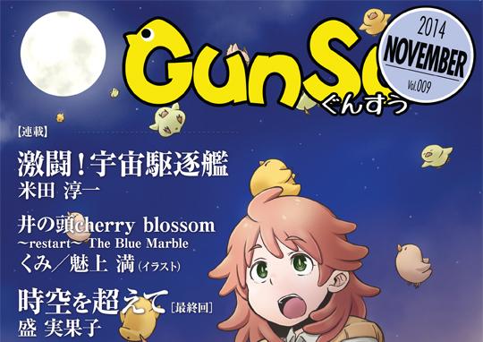 月刊群雛2014年10月号初版表紙