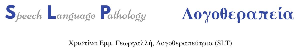 SLPathology.gr - Λογοθεραπεία
