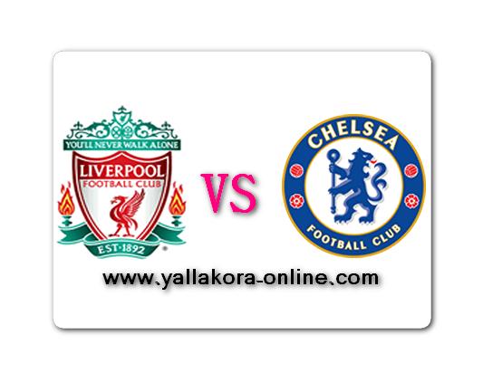 مشاهدة مباراة ليفربول وتشيلسي بث مباشر كأس الرابطة الإنكليزية Liverpool vs Chelsea English League Cup 2015