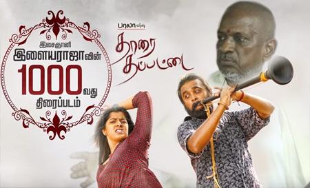 Thaarai Thappattai Official Full Songs   Ilaiyaraaja   Bala   M.Sasikumar   Varalaxmi   Juke Box