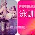 運動--FINIS SNORKEL part2