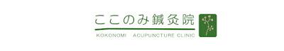 http://koko-nomi.blogspot.jp/