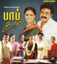 Popcorn 2003 Tamil Movie Watch Online