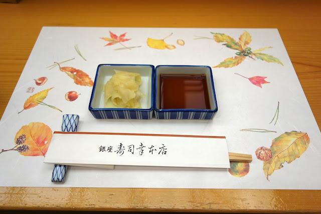Ginza Sushikoh sushi ginger