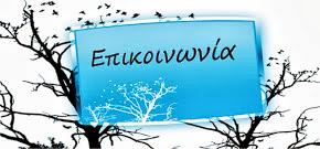 ΤΡΟΠΟΙ ΕΠΙΚΟΙΝΩΝΙΑΣ