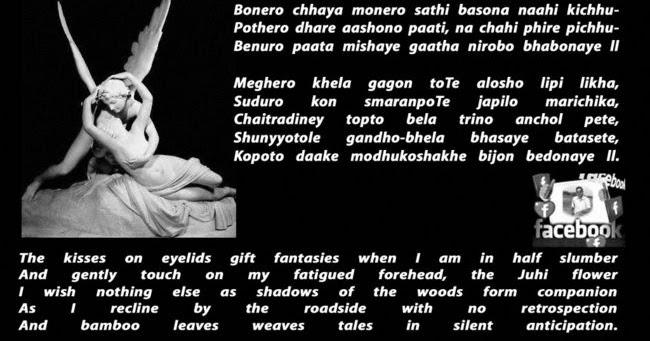 Adhek Ghume Nayan Chume (Rabindra Sangeet) - YouTube