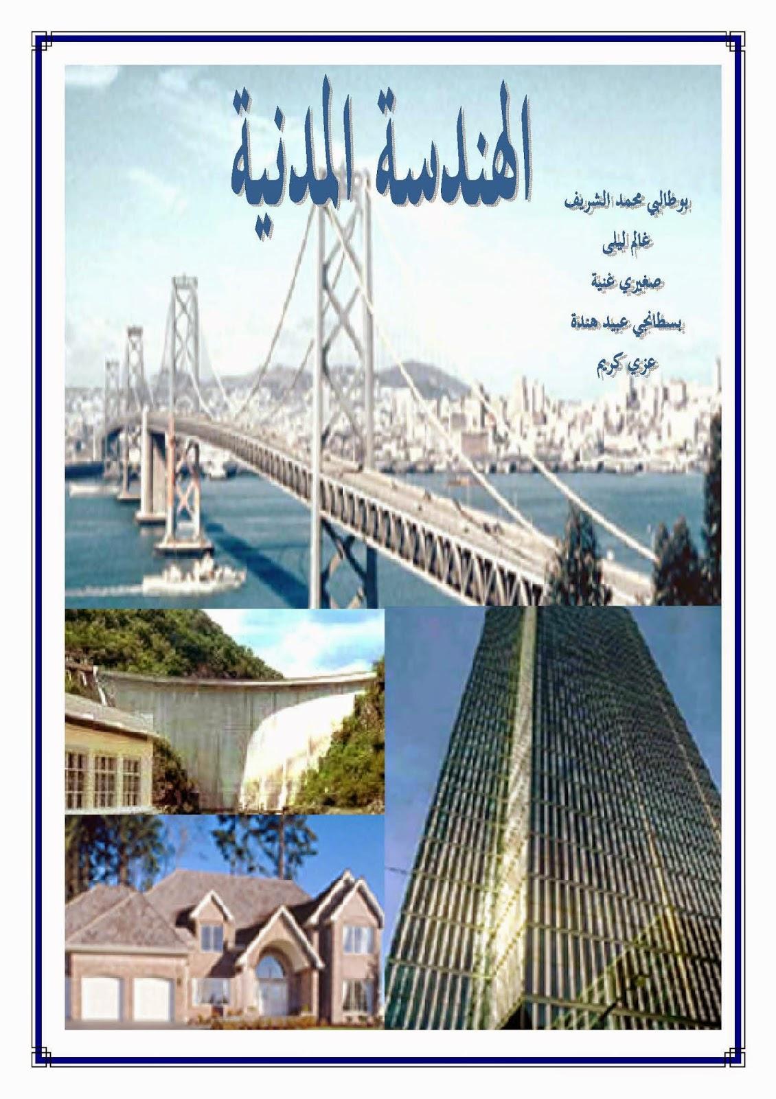 كتاب مقدمة عن الهندسة المدنية