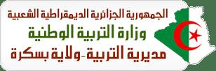 كل ما يخص امتحانات 3 ديسمبر بمديرية التربية لولاية بسكرة