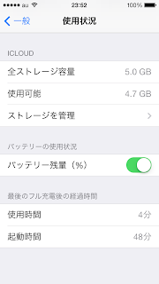 iPhoneでバッテリーの残量を%で表示する。