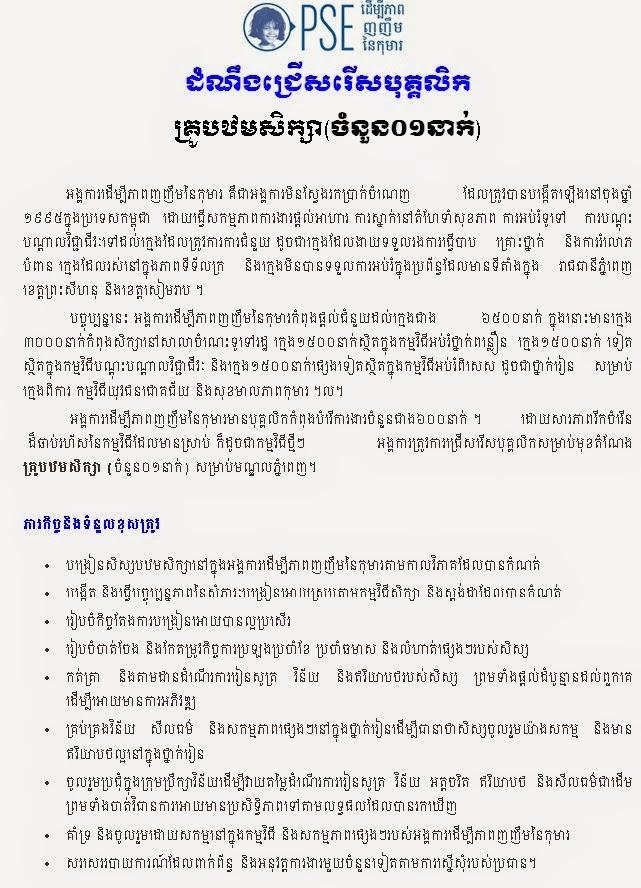 http://www.cambodiajobs.biz/2014/12/primary-school-teacher-pse.html