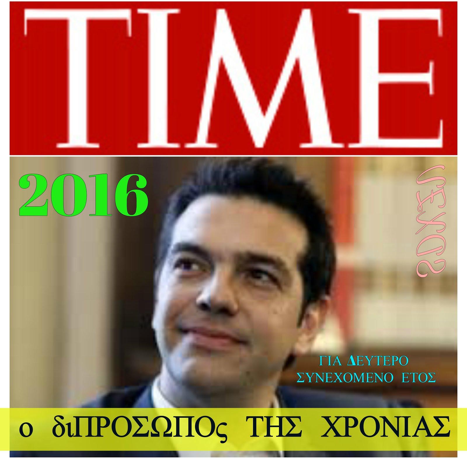 Το πρόσωπο της χρονιάς - TIME