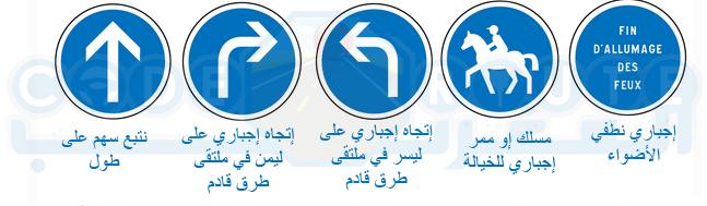 علامات الطرقية لافتات الإجبار 3