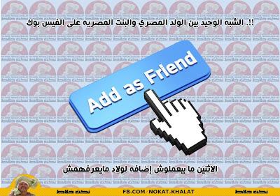 نكت مصرية مضحكة كاريكاتير مصرى مضحك 2013  %D9%86%D9%83%D8%AA+%D9%85%D8%B5%D8%B1%D9%8A%D8%A9+%28124%29