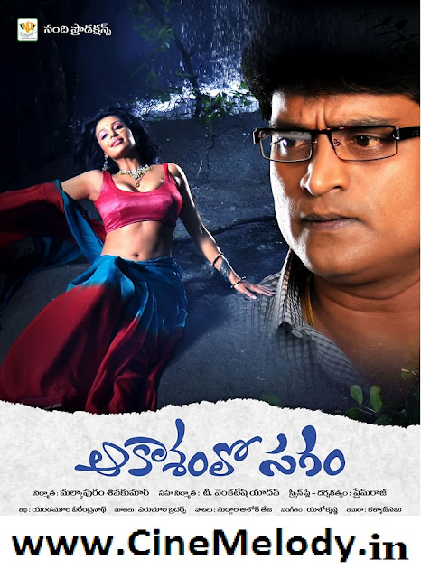Aakasamlo Sagam  Telugu Mp3 Songs Free  Download -2012