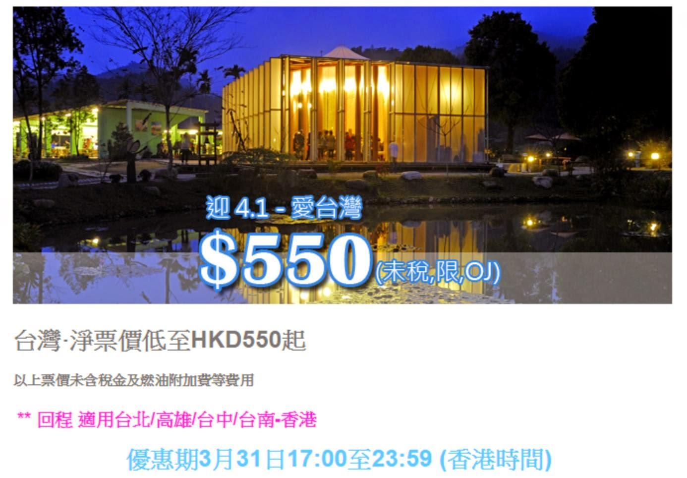【最後衝線】加燃油費前優惠,香港往返台北/台中/高雄/台南$550起(連稅$875),只限今晚內。