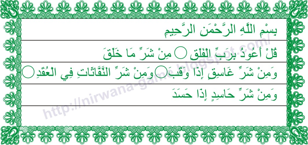 Vector Surat Al-Falaq
