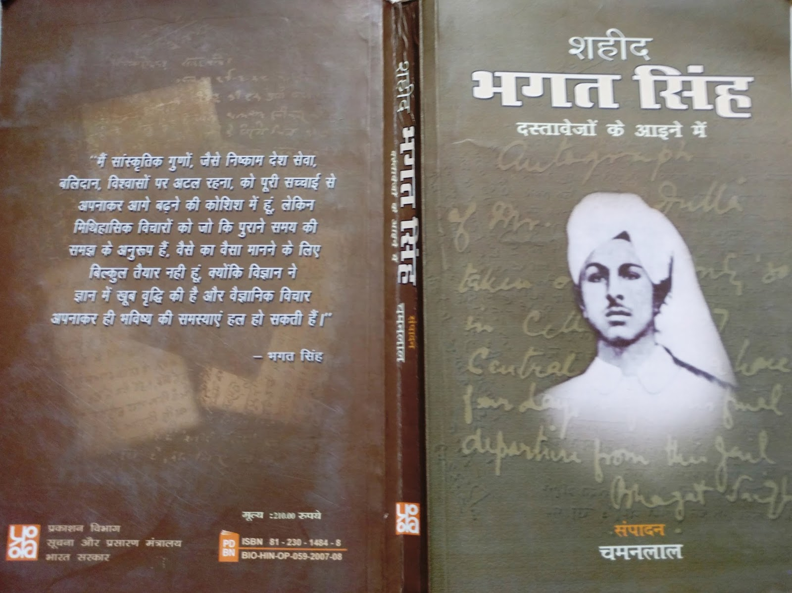 bhagat singh in hindi language essay Bhagat singh: a media role model bhagat singh's first essay on the punjabi language and script written in 1924 at the age of 16 reveals his deep hindi.