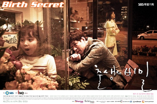 [SBS] Birth Secret [2013]