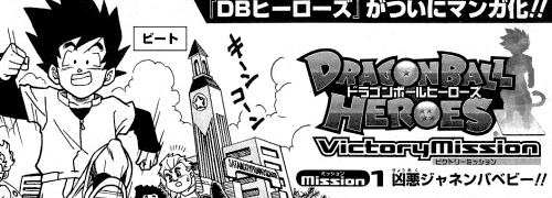 Noticias Dragon+ball+heroes+victory+mission+1