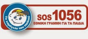 SOS .. 1056